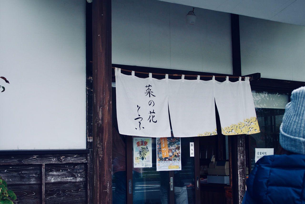 鴨川の人気豆腐店「菜の花とうふ」で美味い変わり豆腐を味わう