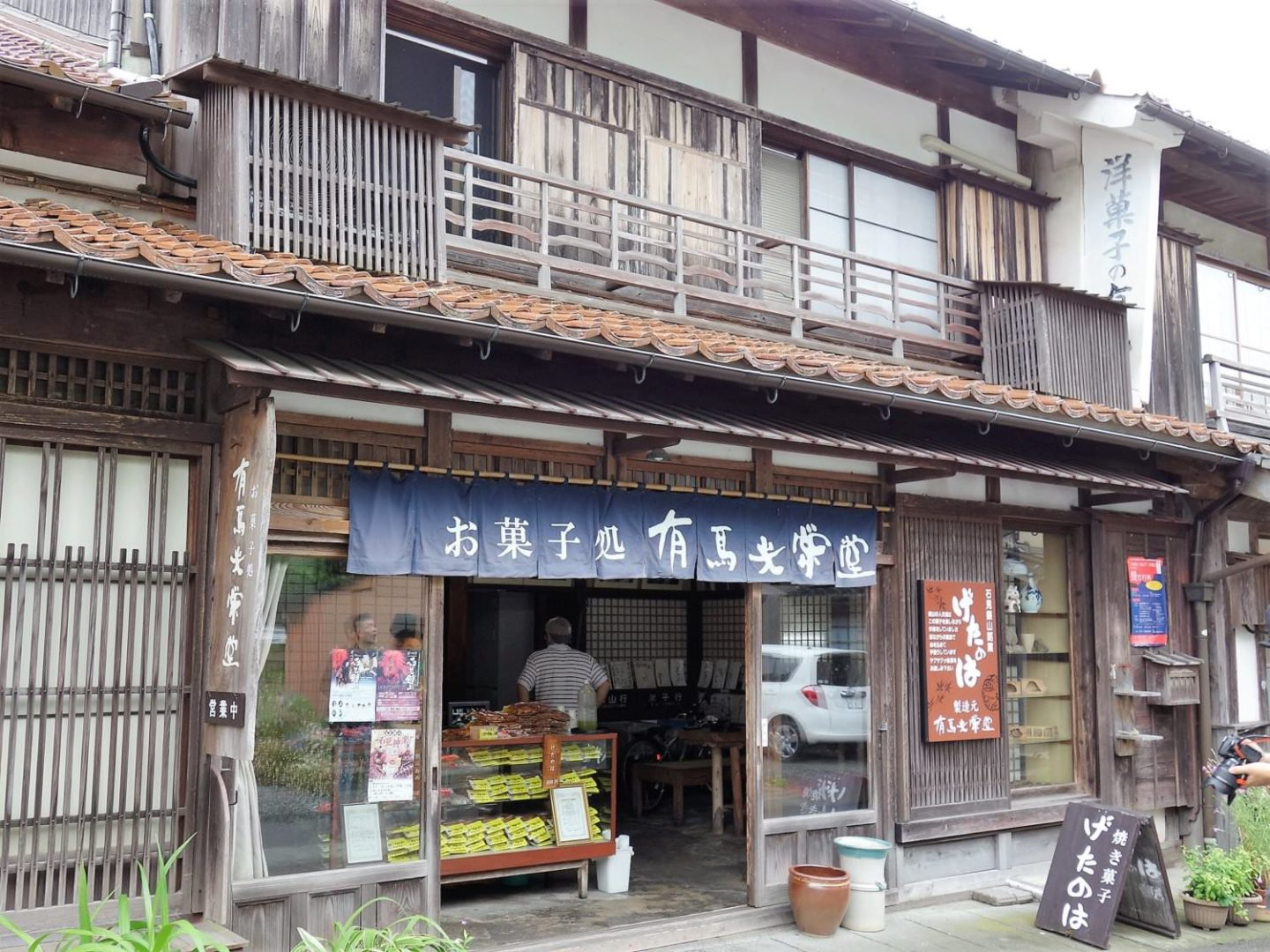 Arima Koeido sweets shop