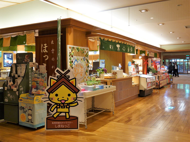Souvenir shop at Kasuien Minami