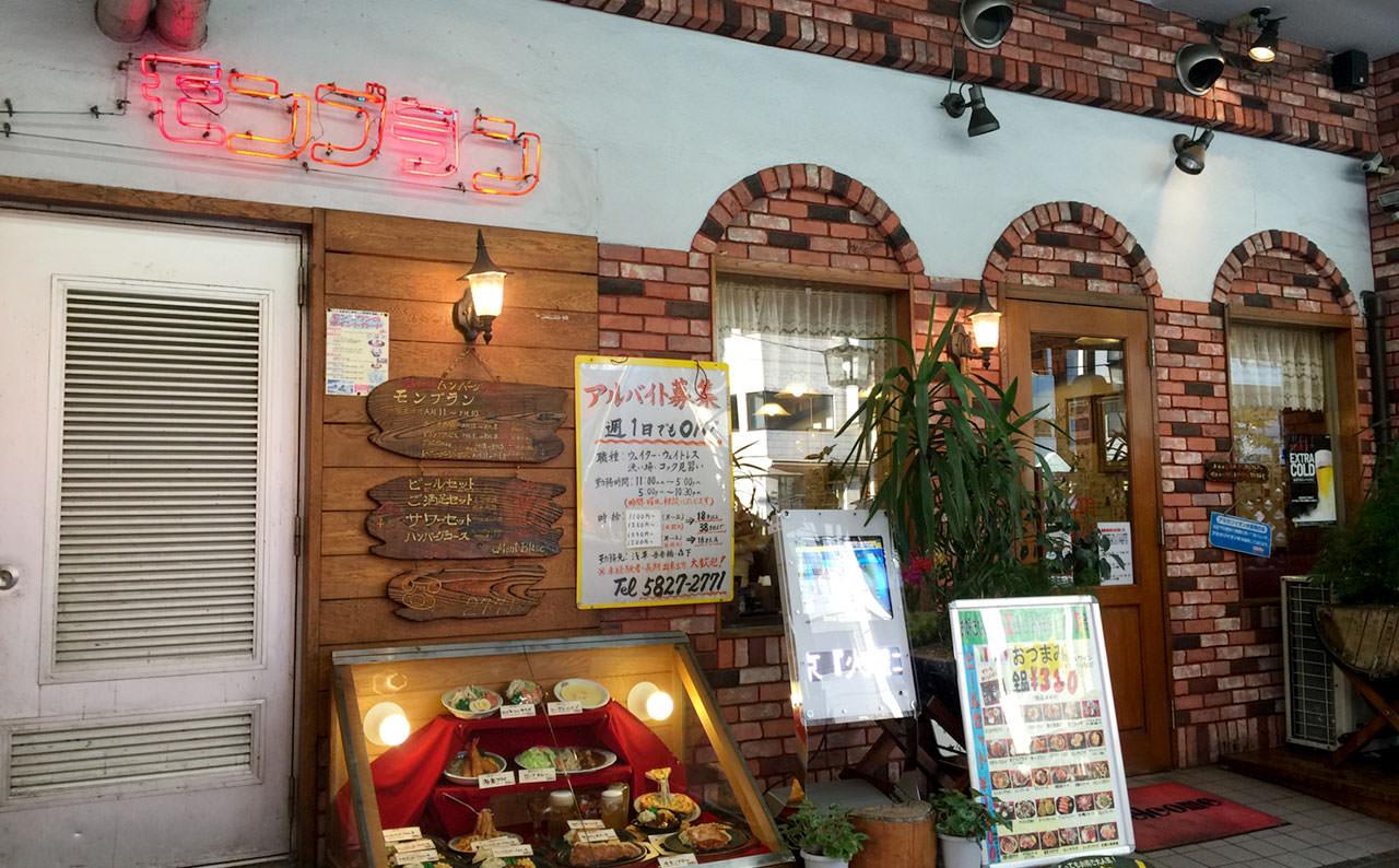 ハンバーグの店モンブラン 浅草店
