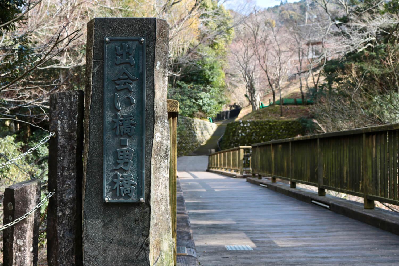 Otokobashi Bridge over the Hontani-gawa River