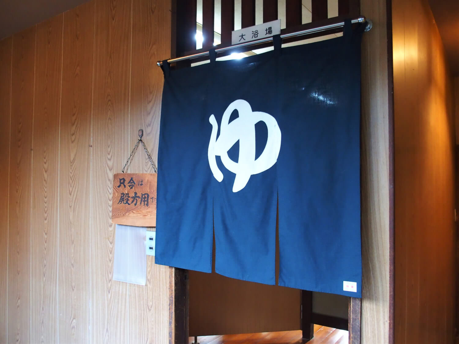 Entrance to onsen