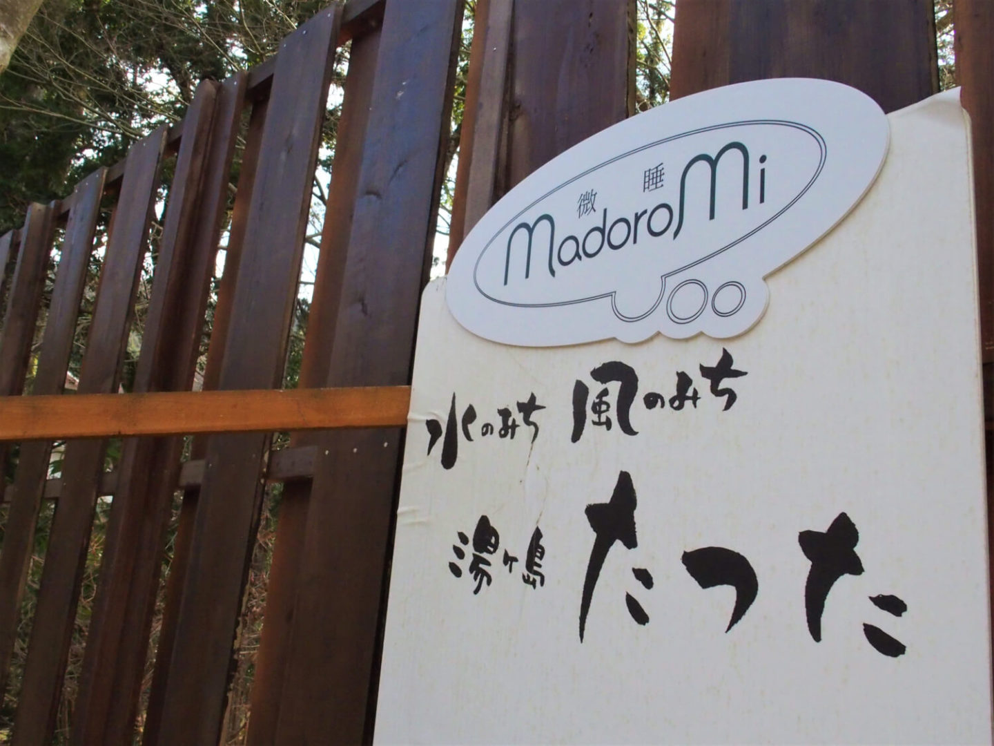 A sign outside the MadoroMi cafe