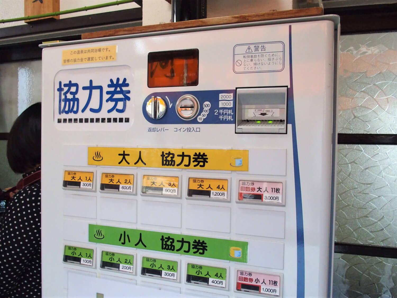 """Ticket machine inside """"Kajika-no-yu"""" public bath"""