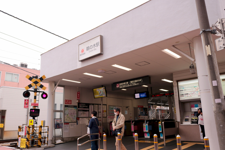 東急多摩川線 鵜の木駅
