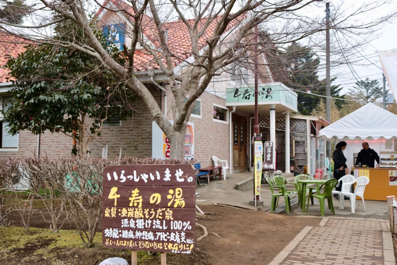 Onsen at the entrance of Shimizu Keiryu Hiroba