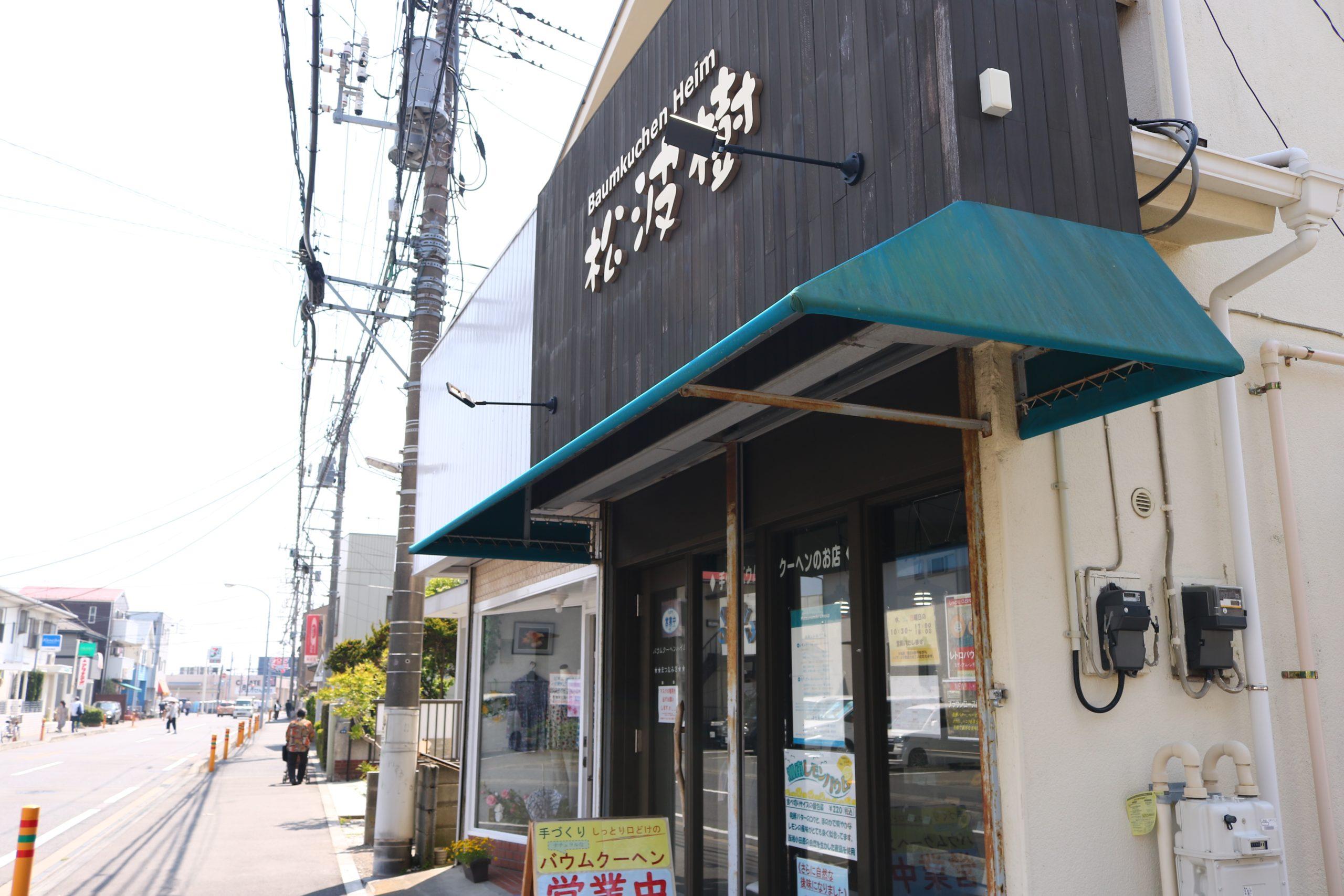 Baumukuchen Hiem 松波樹