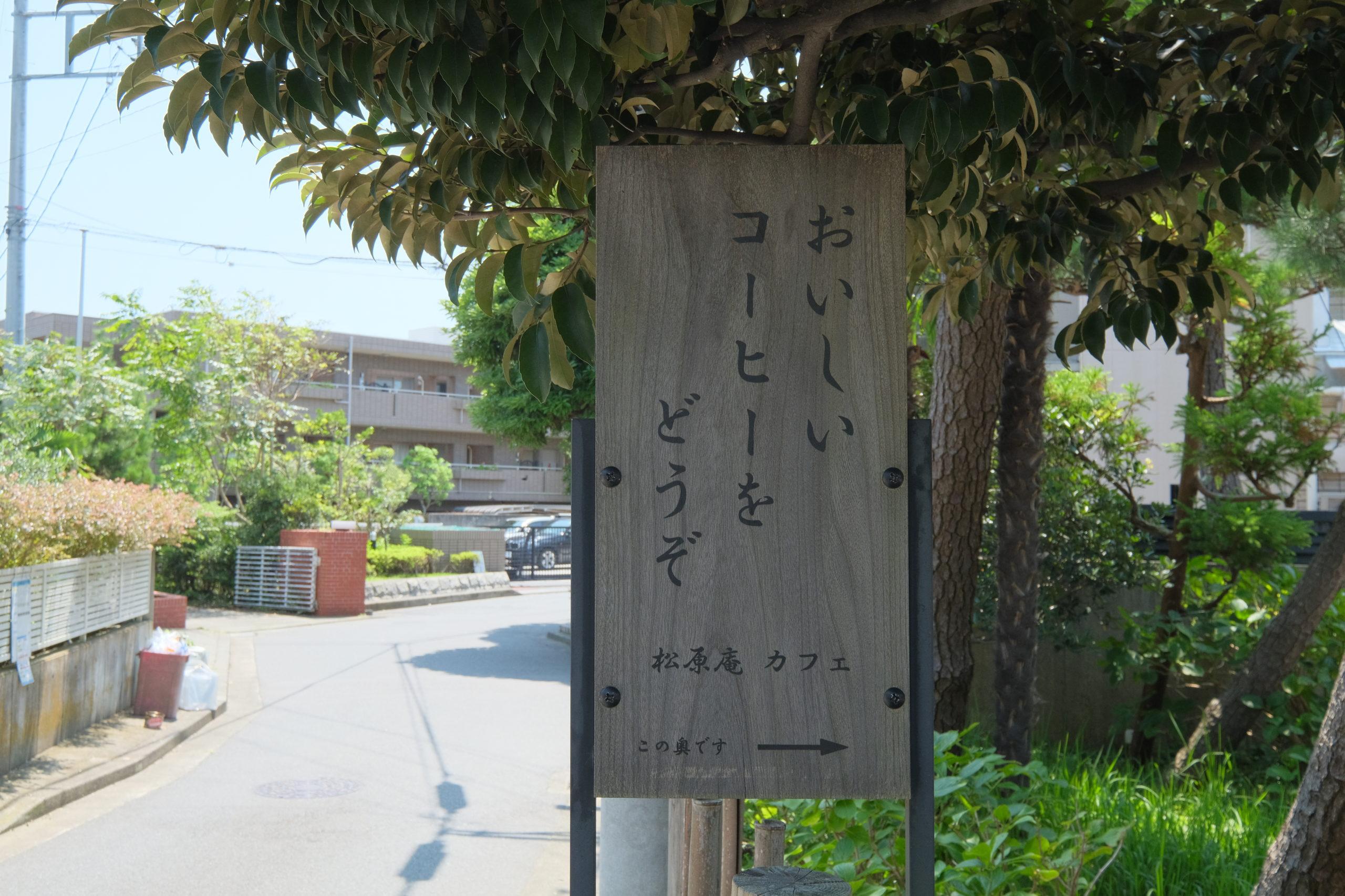 松原庵カフェの看板