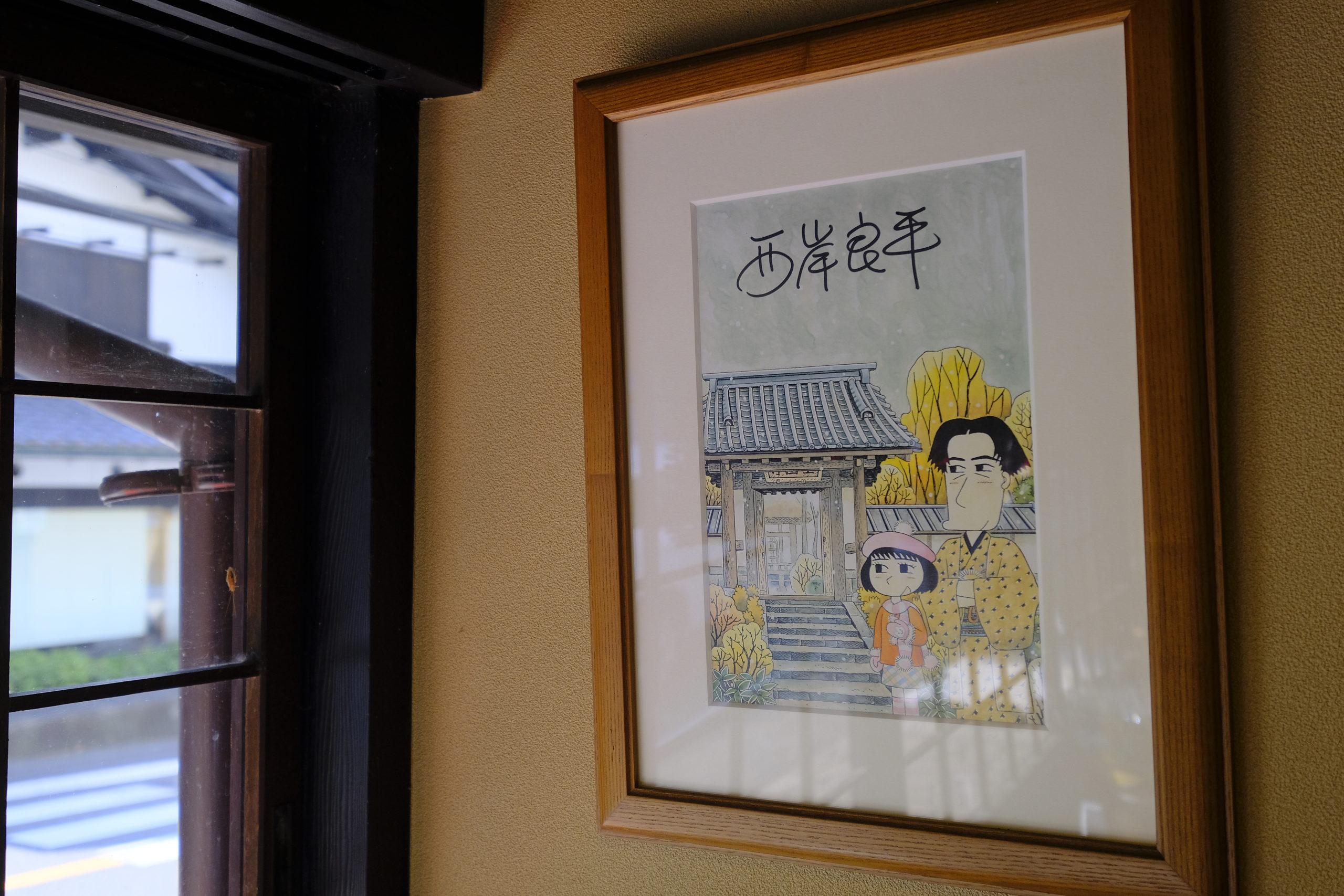 漫画「鎌倉ものがたり」西岸良平氏のサインイラスト