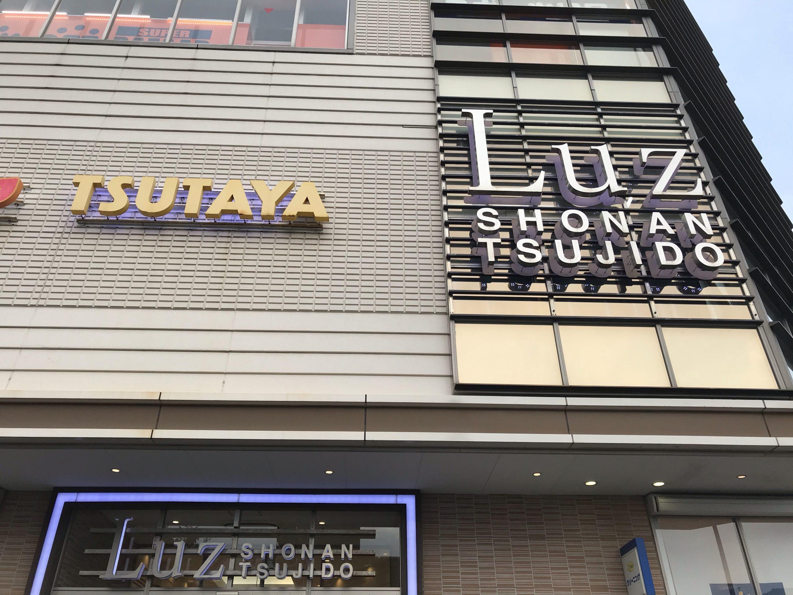 Luz湘南辻堂