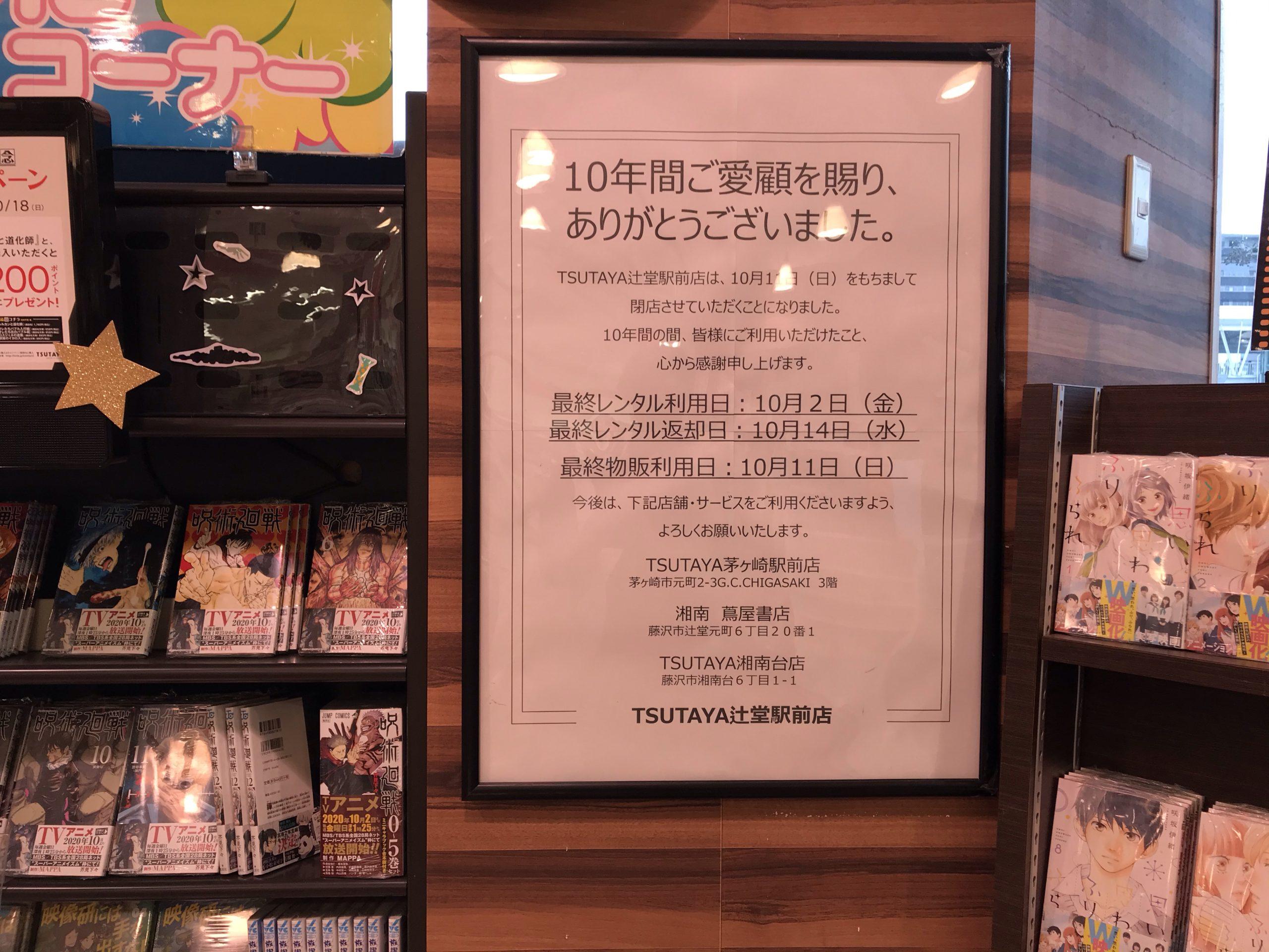 TSUTAYA辻堂駅前店 閉店スケジュール
