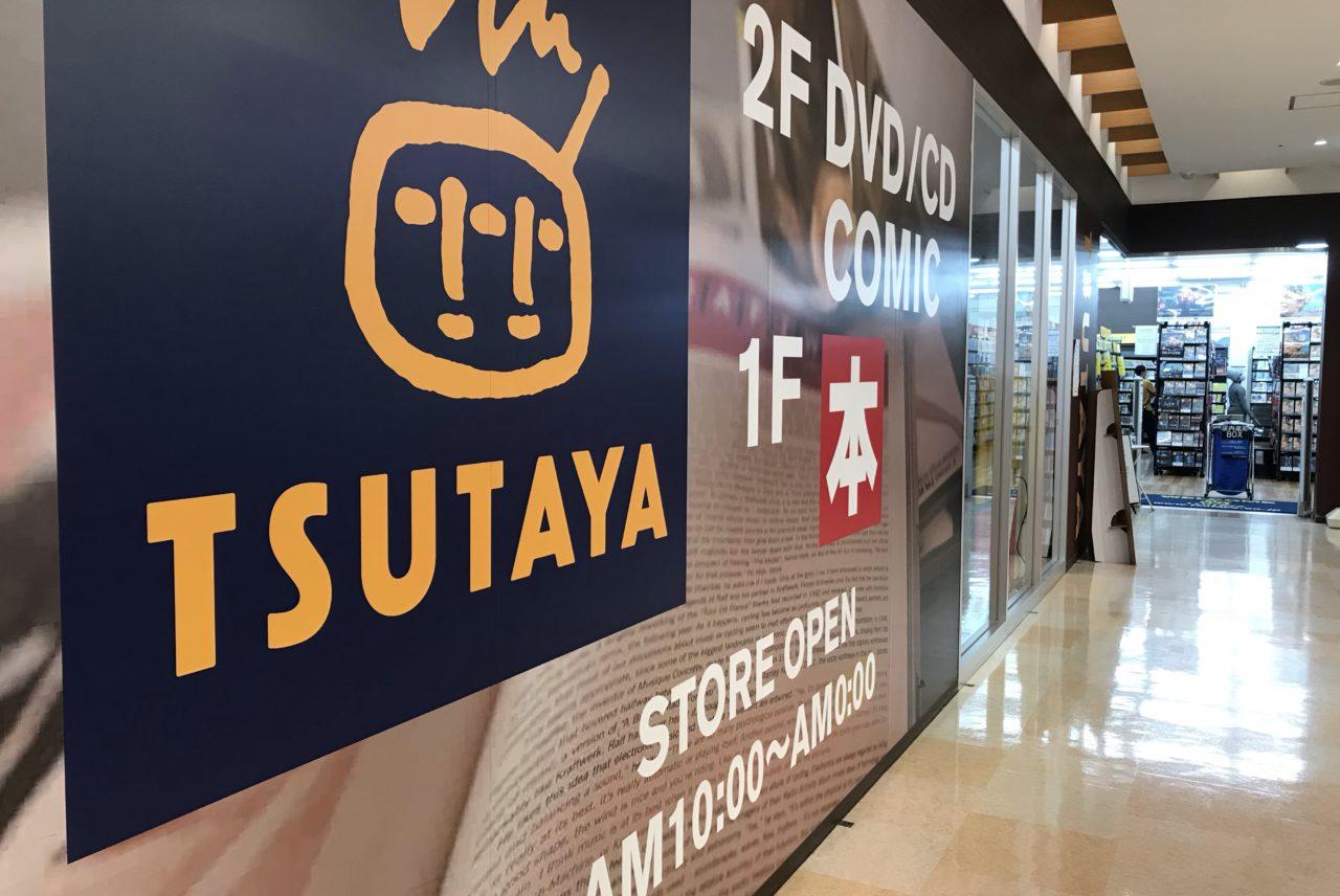 TSUTAYA辻堂駅前店が10月11日で閉店へ