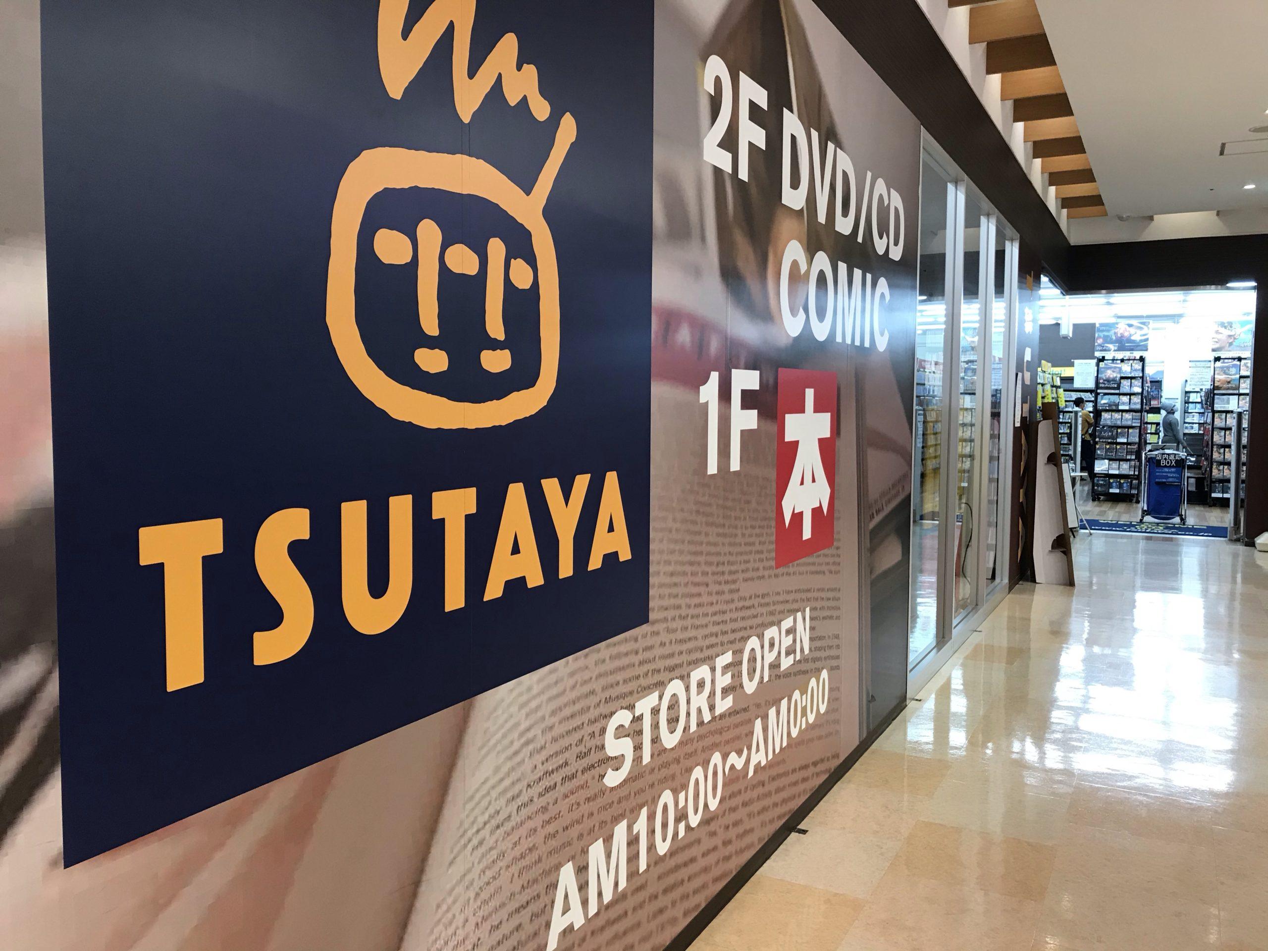 TSUTAYA辻堂駅前店