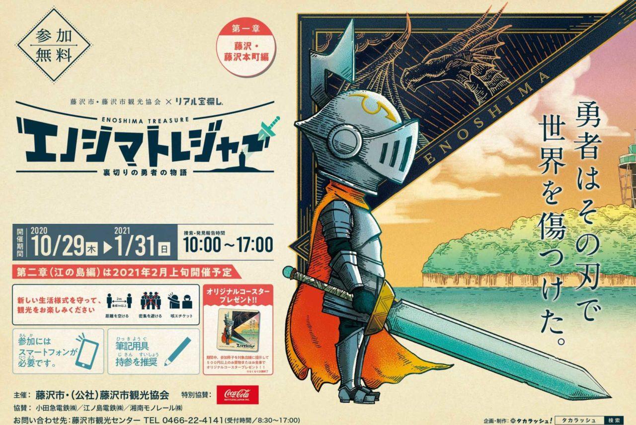 リアル宝探しイベント「エノシマトレジャー – 裏切りの勇者の物語」が2020年10月29日からスタート
