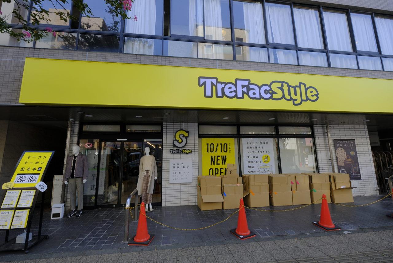 「トレファクスタイル」の茅ヶ崎店が2020年10月10日にオープン 茅ヶ崎駅南口すぐ