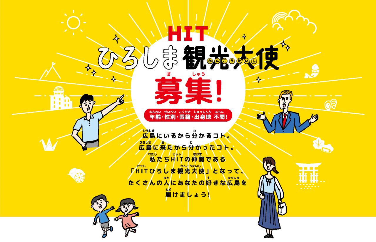 一般社団法人広島観光連盟が「HITひろしま観光大使」を募集しています
