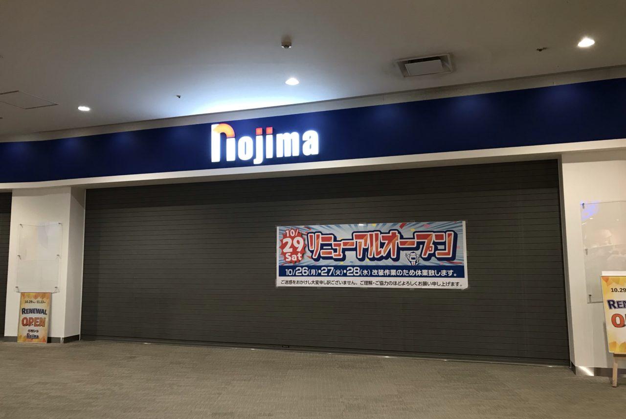 「ノジマ テラスモール湘南店」が2020年10月29日にリニューアルオープン