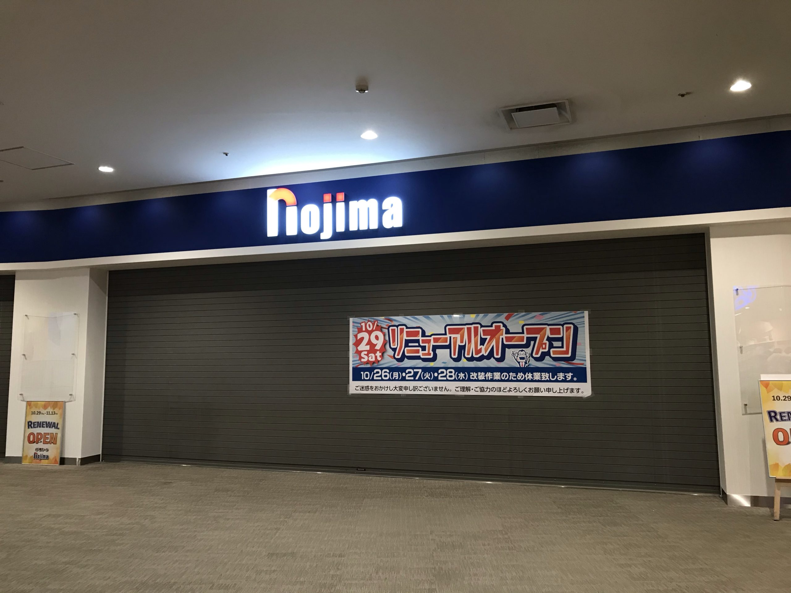 ノジマ テラスモール湘南店