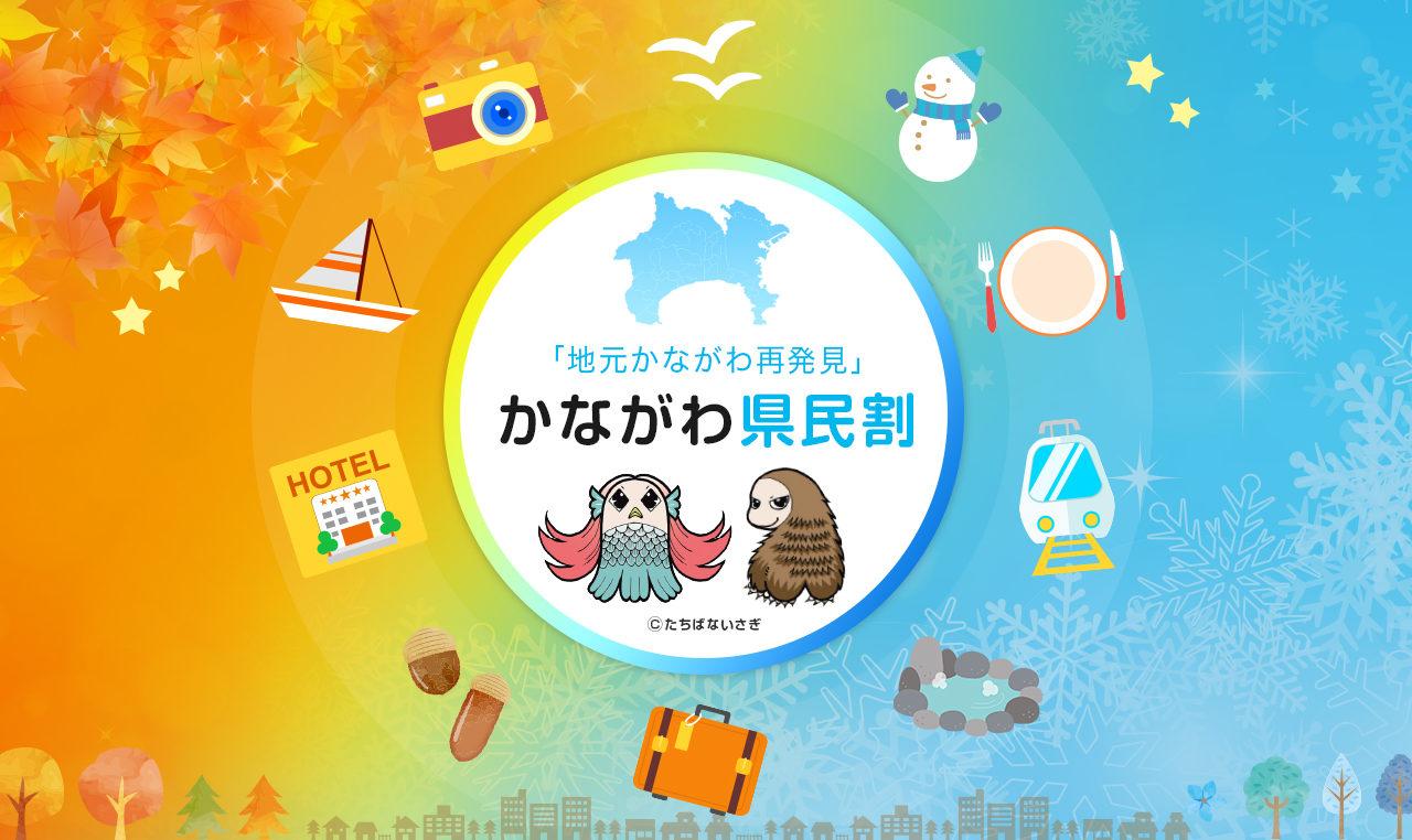 神奈川県民の県内旅行がお得に! 宿泊なら1人あたり最大7500円割引になる「かながわ県民割」をスタート