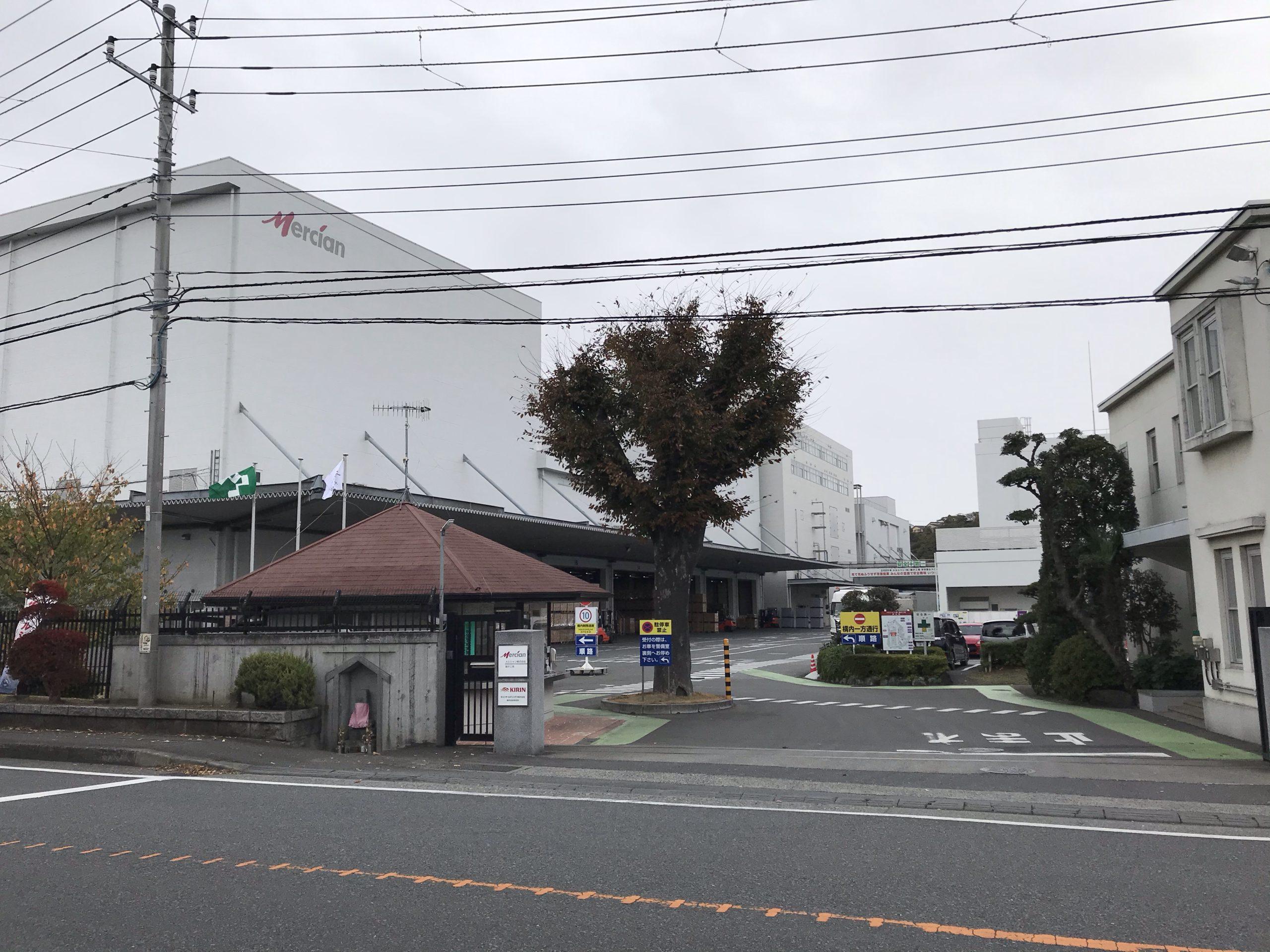 メルシャン藤沢工場