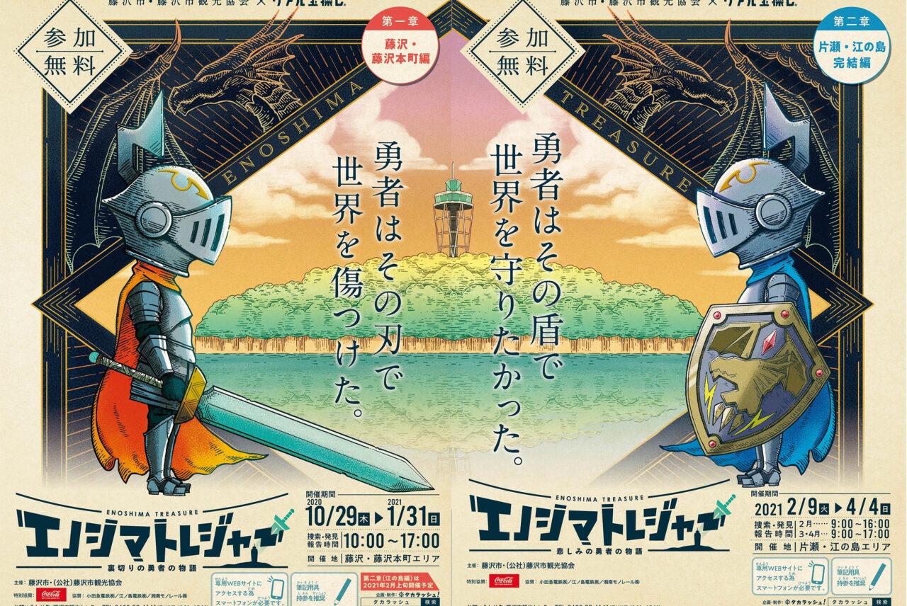 リアル宝探しイベント「エノシマトレジャー」の第二章が2021年2月9日よりスタート