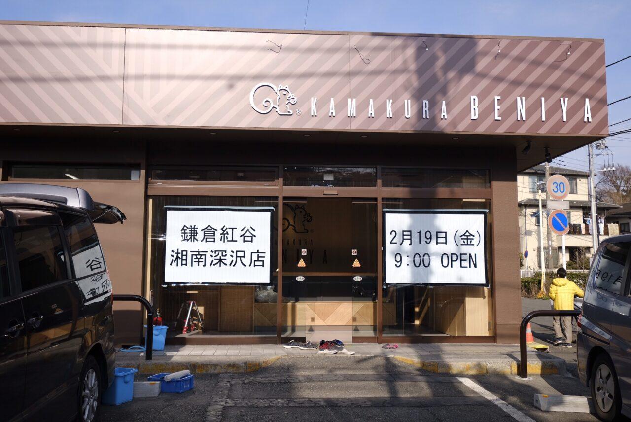 クルミッ子の鎌倉紅谷が新たに湘南深沢店をオープン