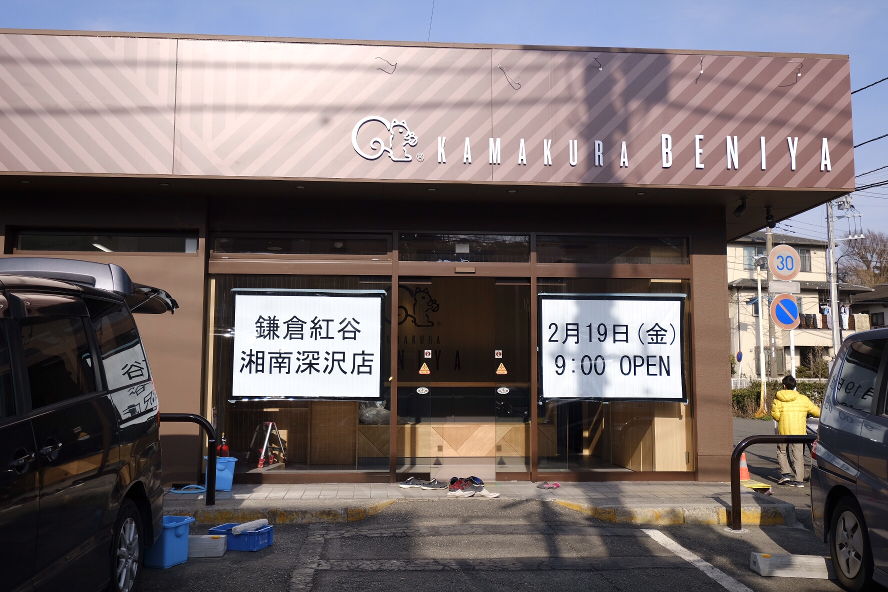 鎌倉紅谷湘南深沢店の外観写真