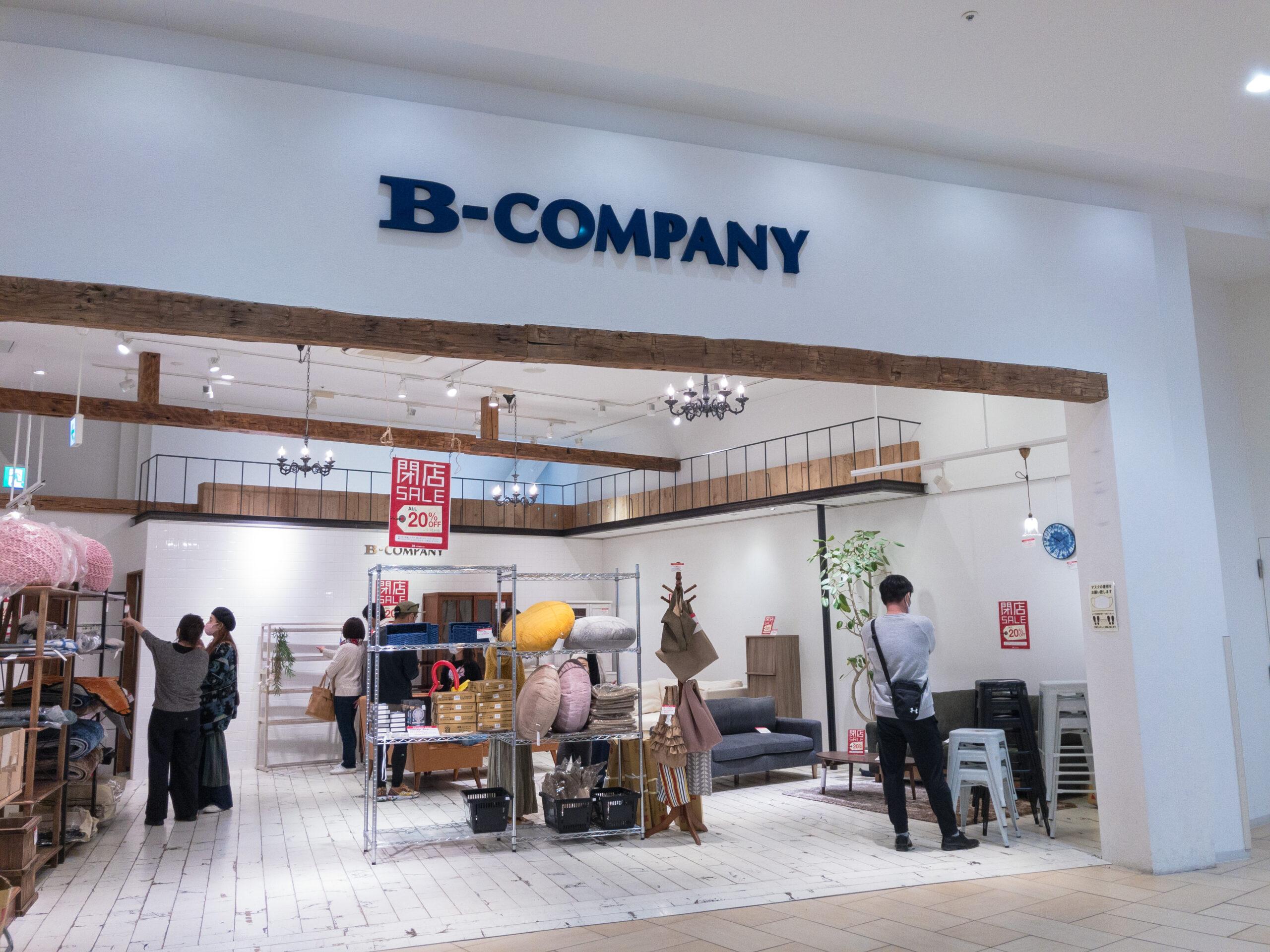 B-COMPANY閉店前のセール中の写真