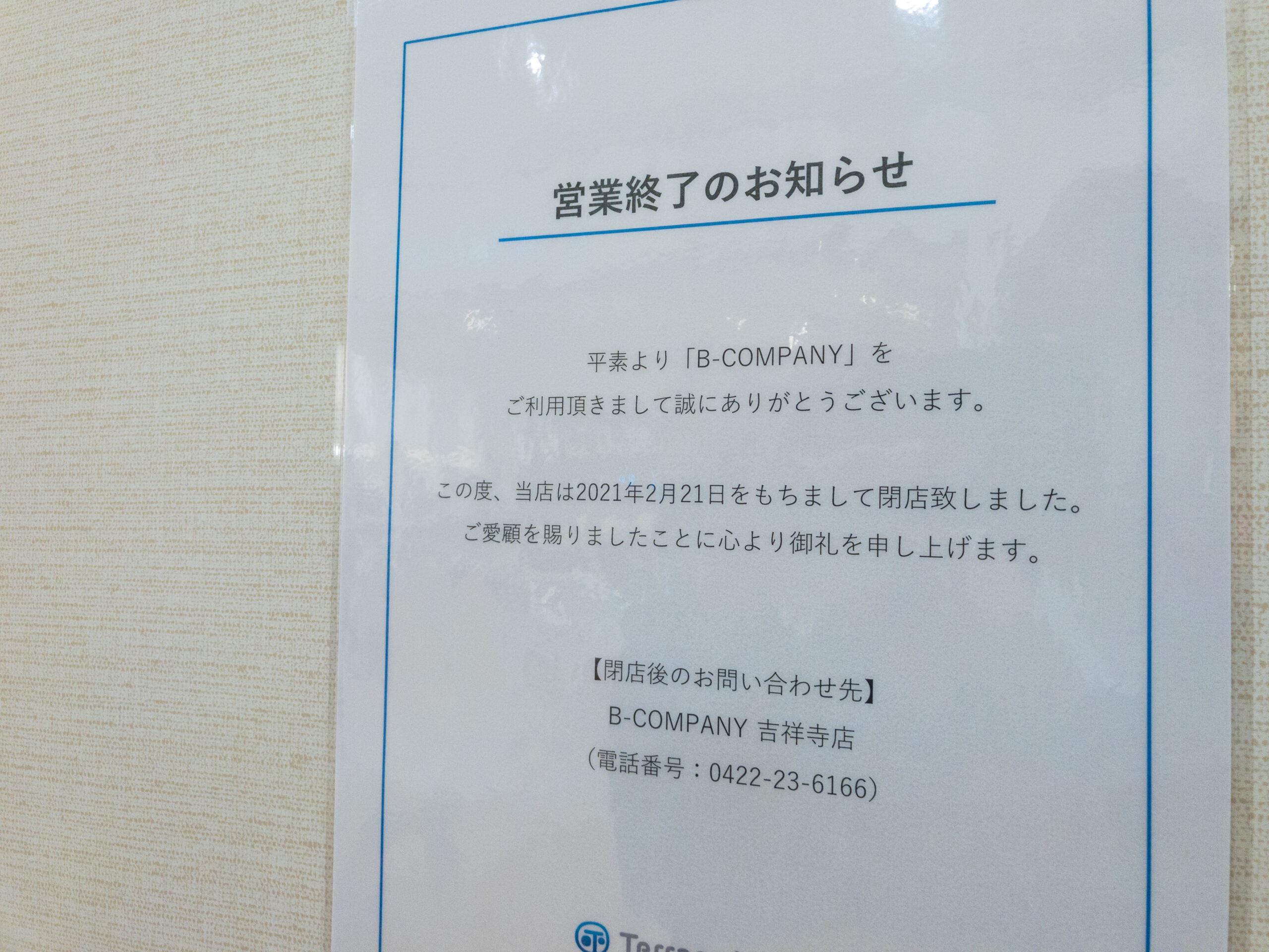 B-COMPANYテラスモール湘南店閉店のお知らせの写真