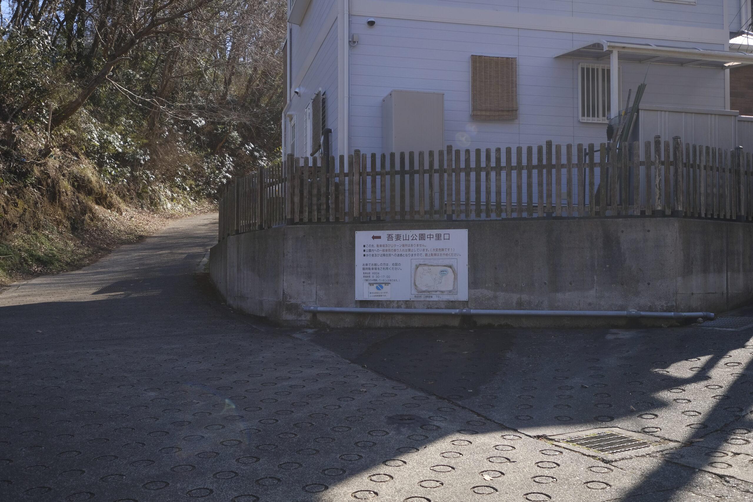 吾妻山公園の中里口(本物)の写真