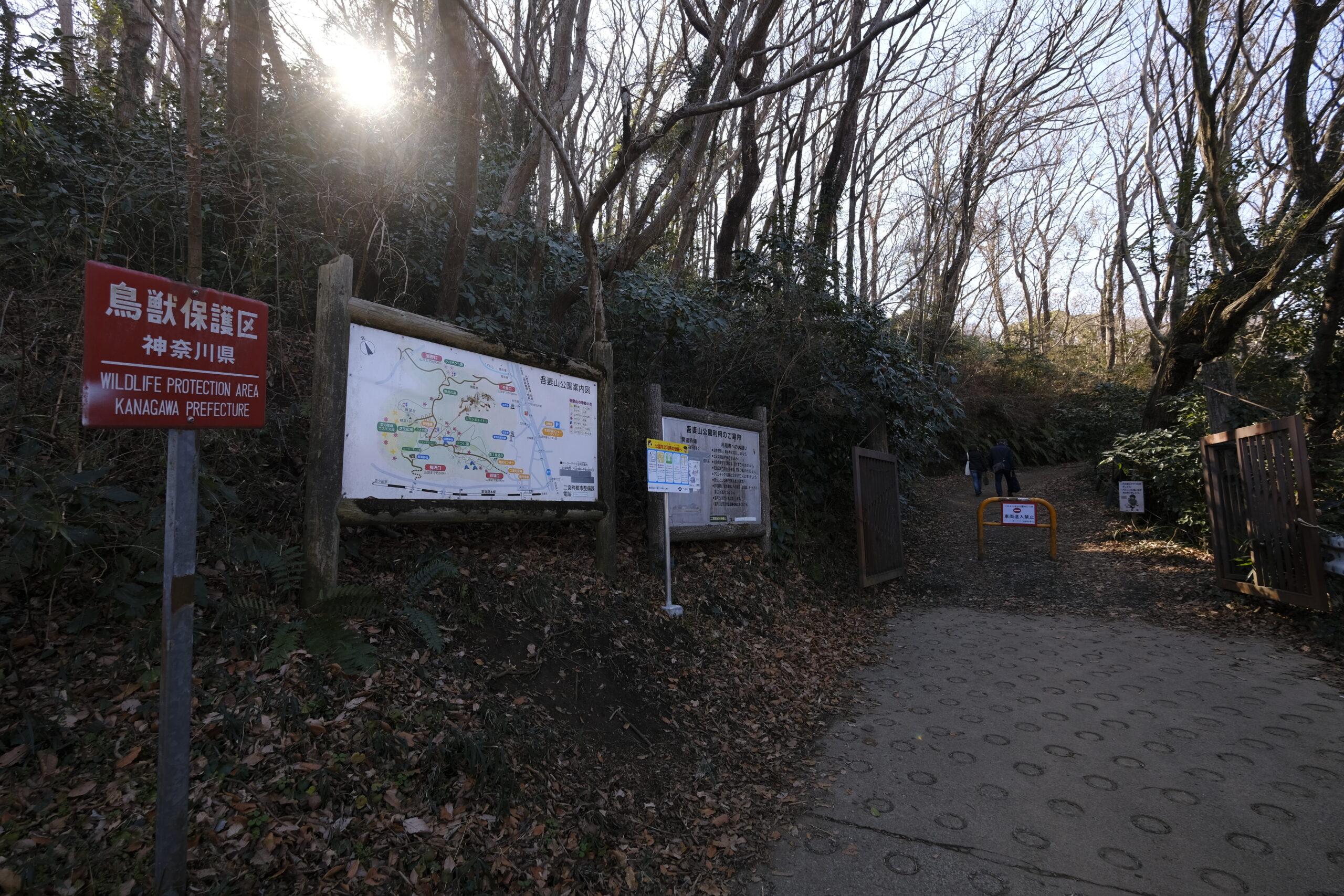 吾妻山公園入り口の写真