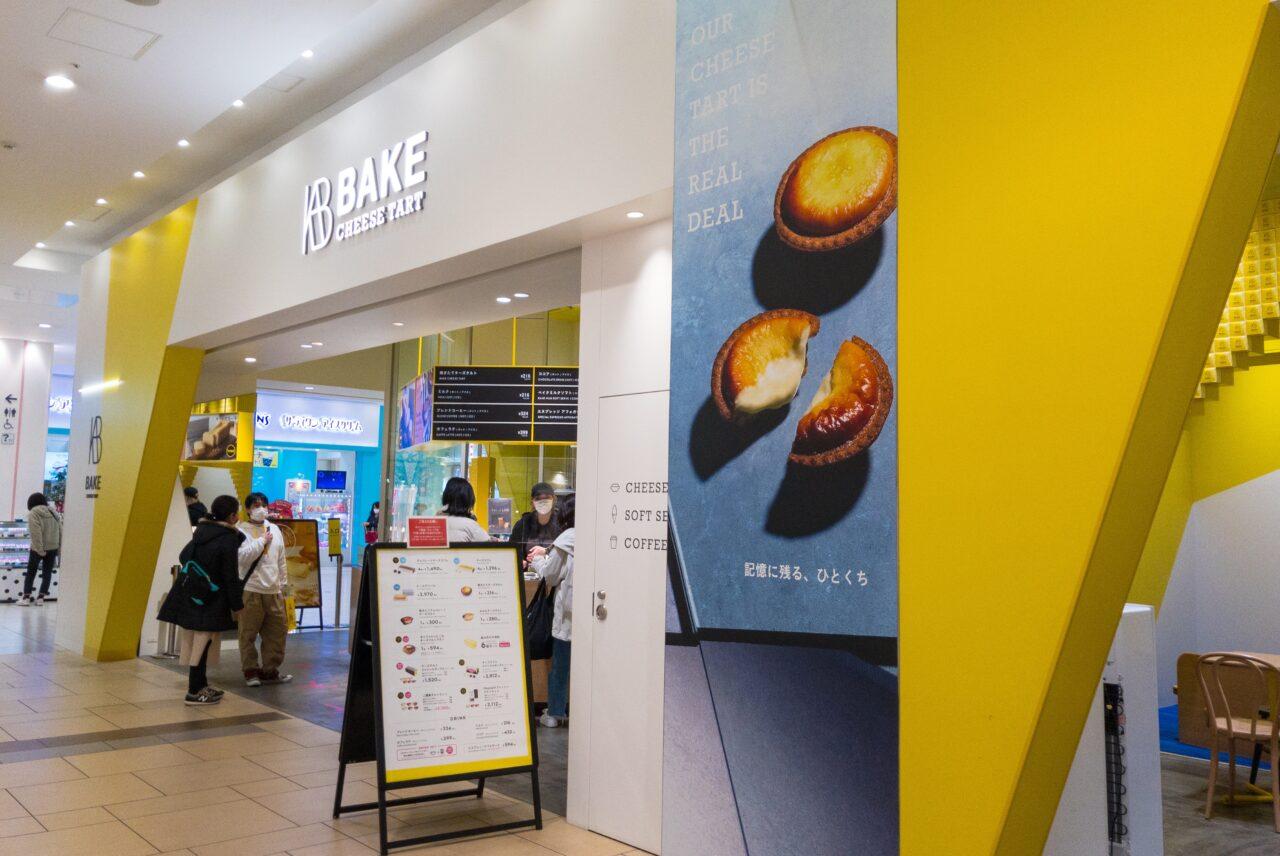 チーズタルト専門店「BAKE」 金土日祝限定で「チーズタルトタタン」を販売中