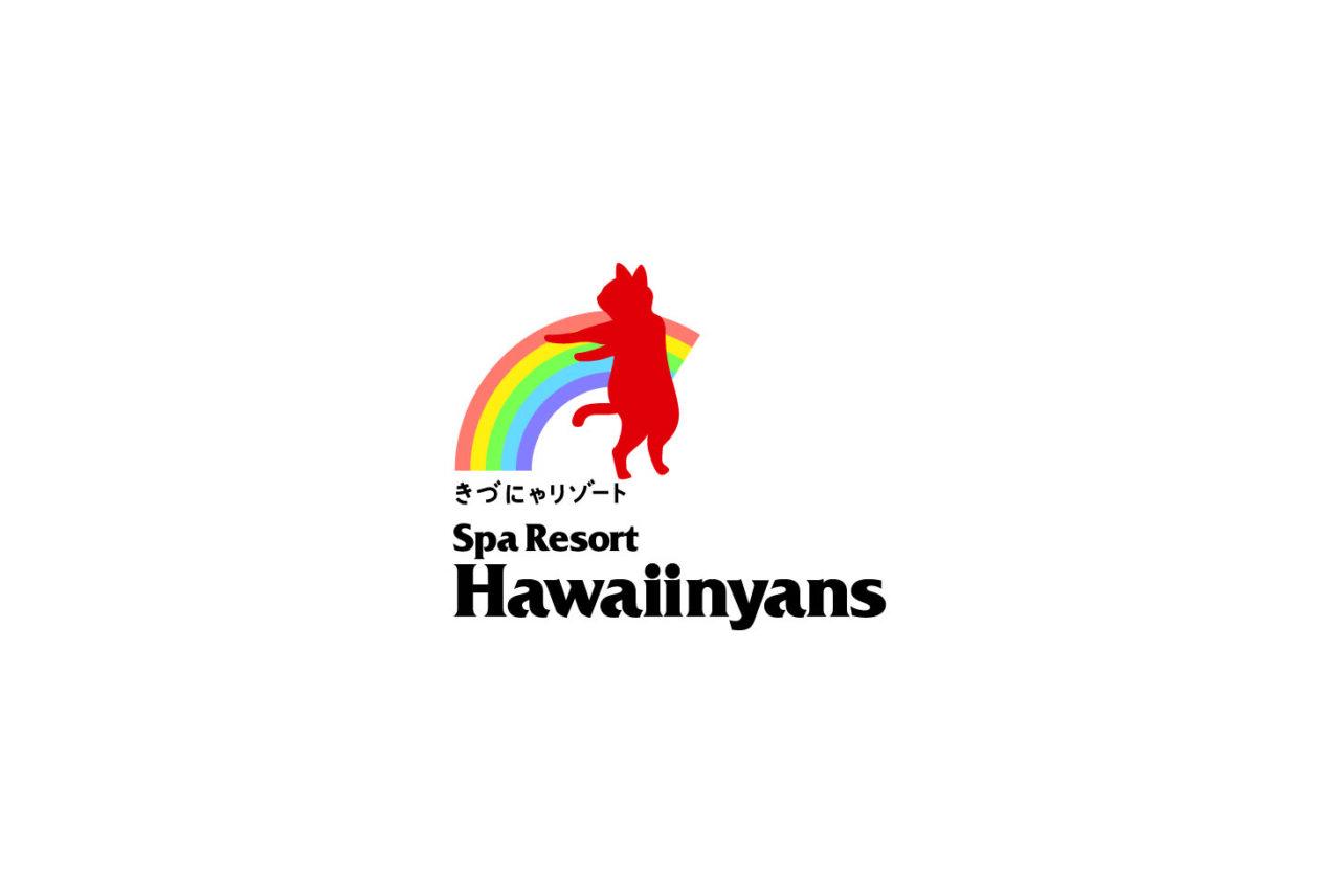 スパリゾートハワイアンズが猫の日限定で「スパリゾートハワイニャンズ」に