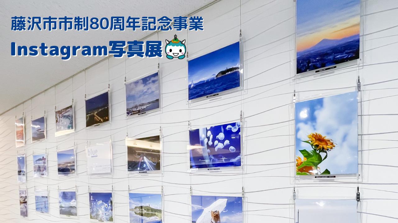 藤沢市市制80周年記念事業「#藤沢キュンあつめ」写真展が開催中