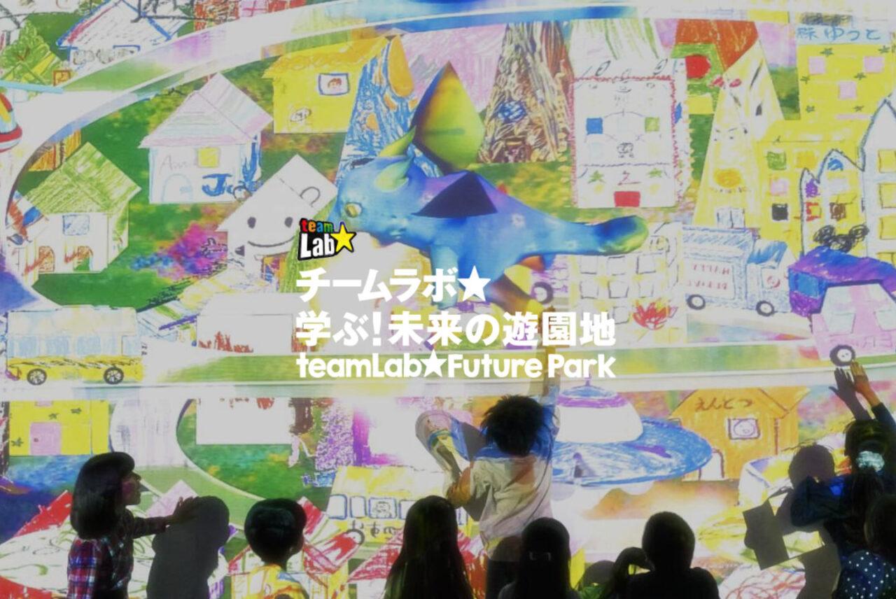 「チームラボ★学ぶ! 未来の遊園地」ららぽーと湘南平塚店が閉店を発表