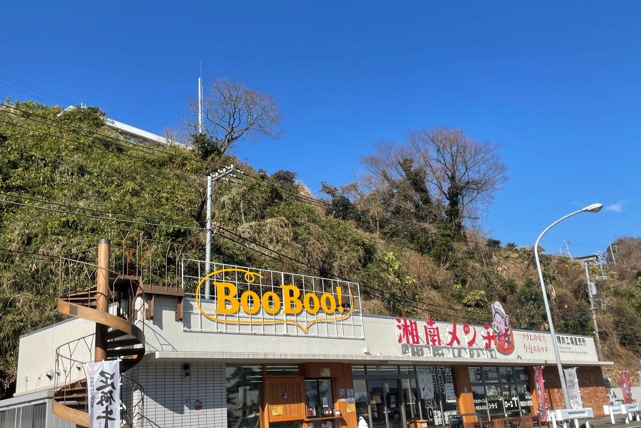 「精肉工場直売所 湘南メンチ」が2021年3月25日にオープン