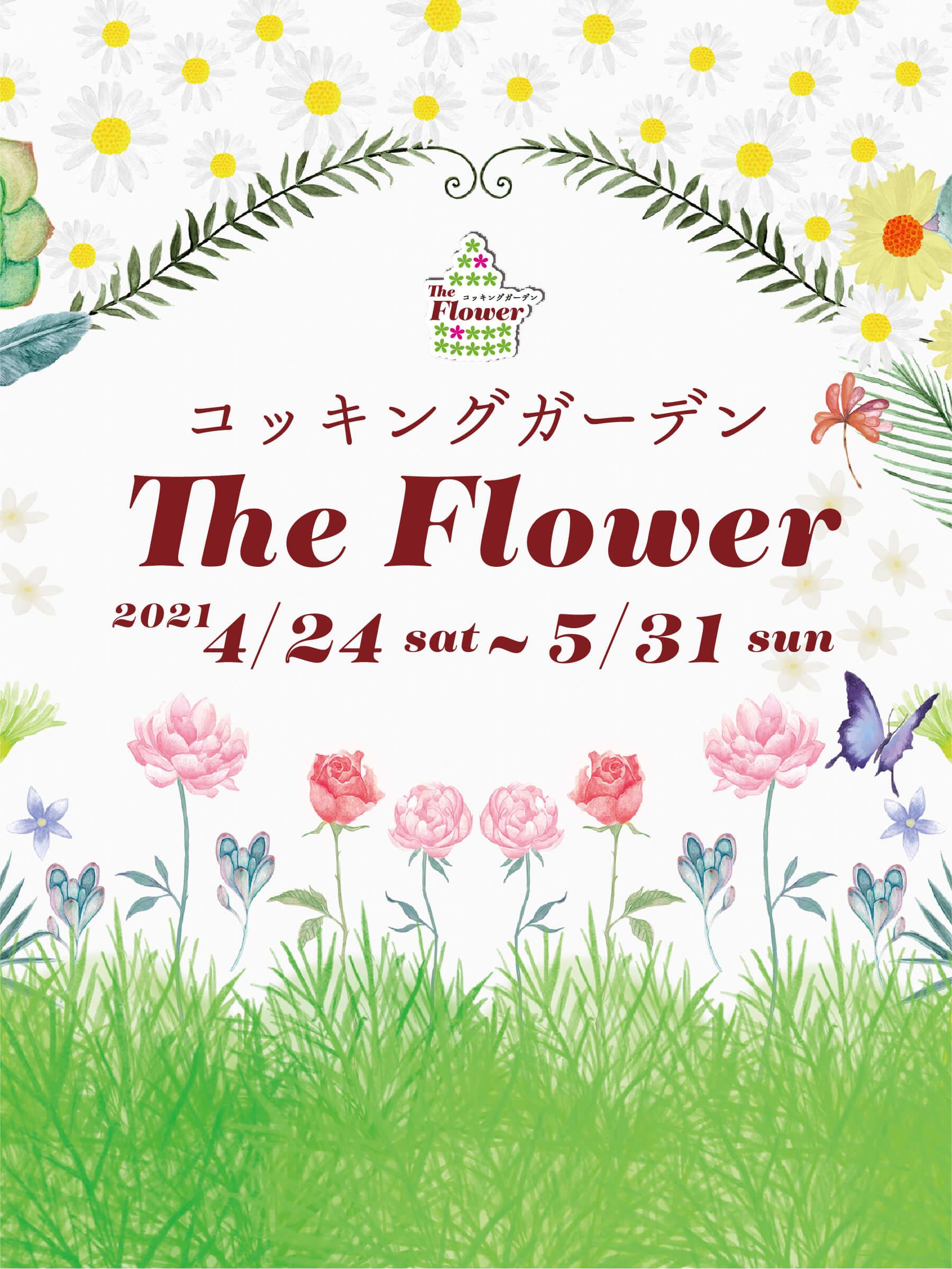 コッキングガーデン THE FLOWER