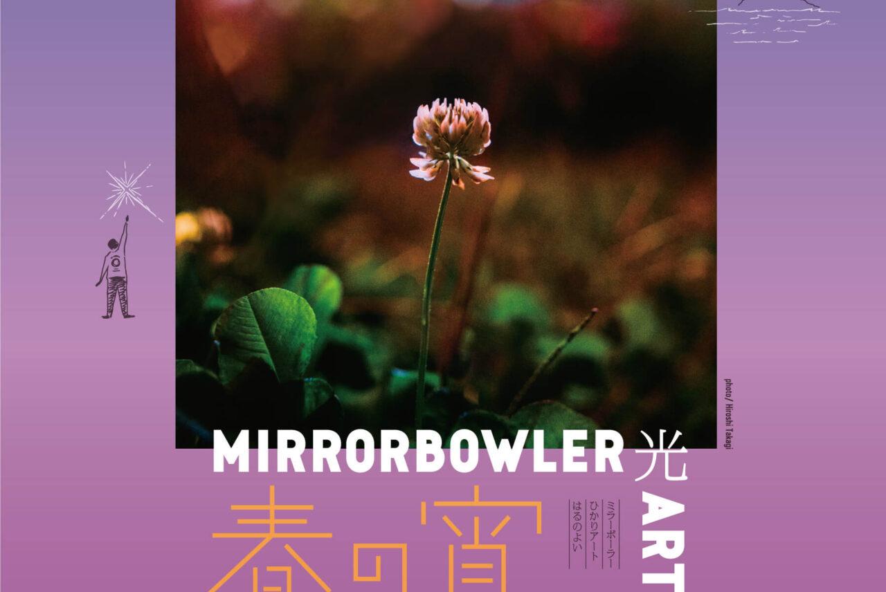 「MIRRORBOWLER光ART 春の宵」が開催決定