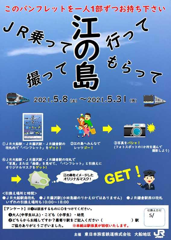 JR東日本横浜支社、「JR乗って行って撮ってもらって江の島」イベントを開催