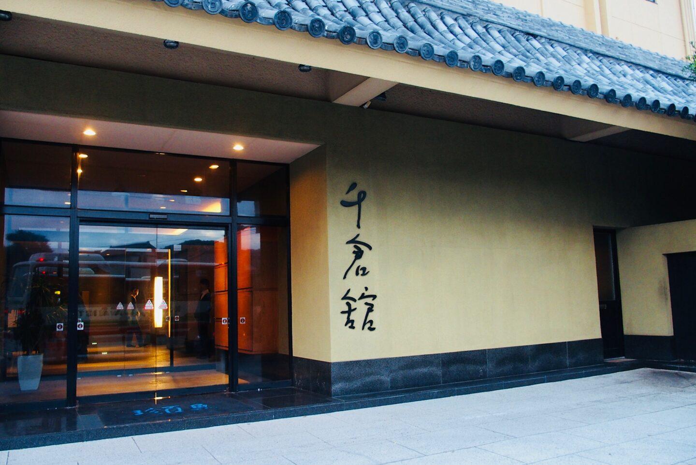 千倉温泉 千倉館