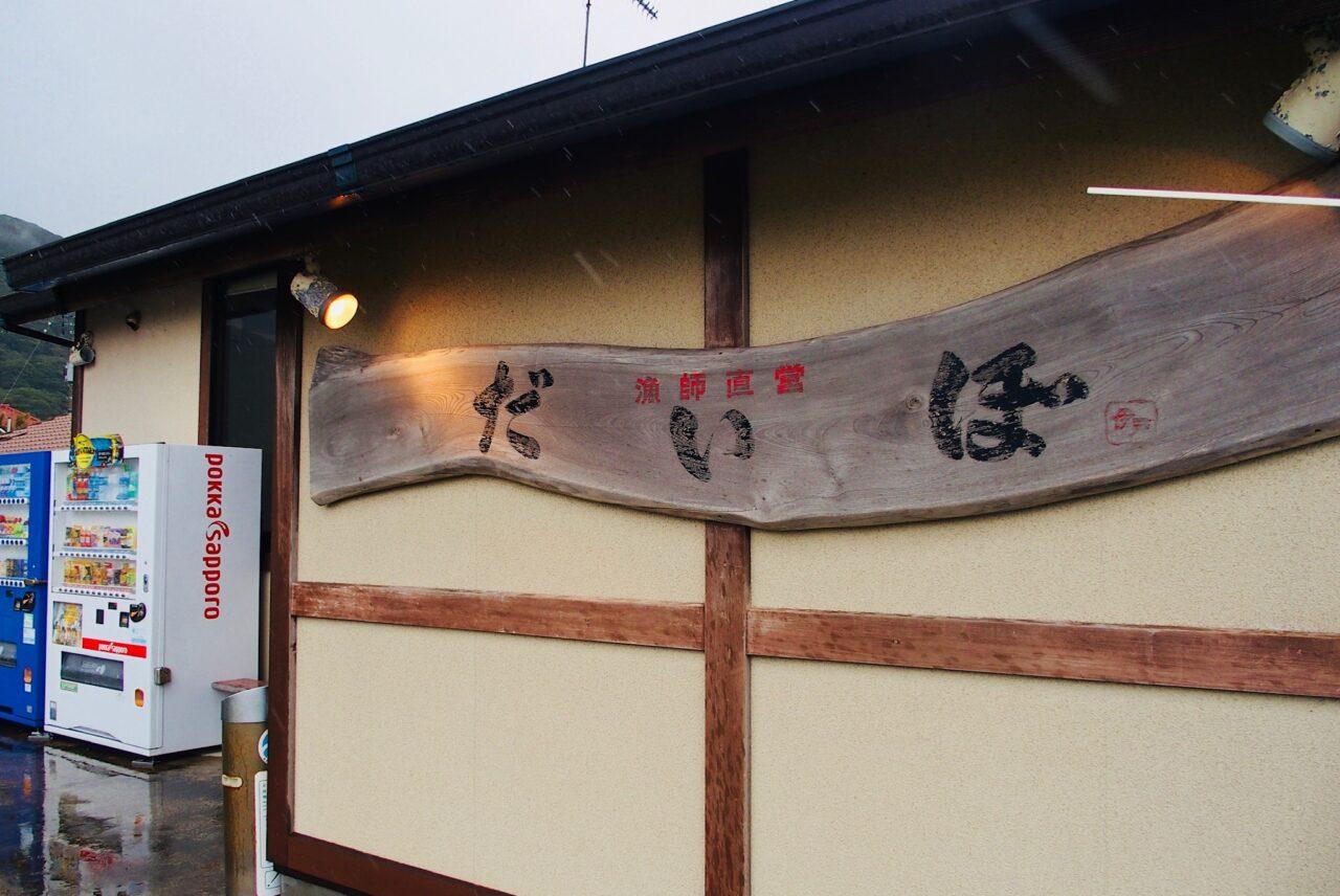 漁港食堂だいぼ
