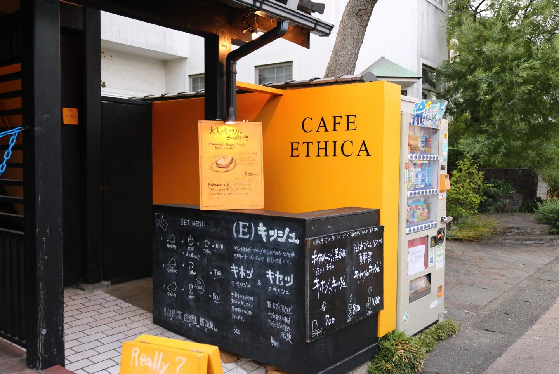 カフェ エチカ
