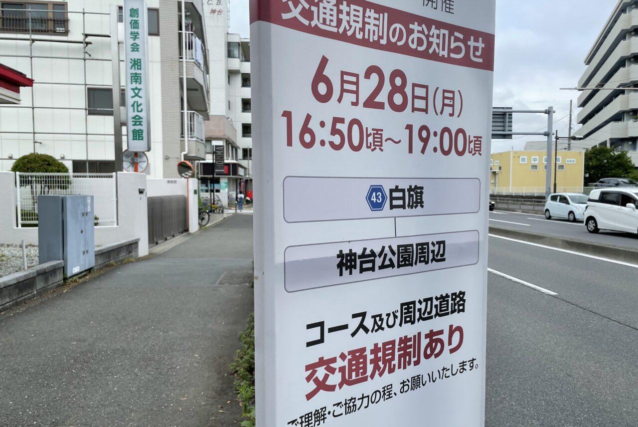 【中止】神奈川県内の聖火リレー開催が目前 1日目は藤沢市内も走行