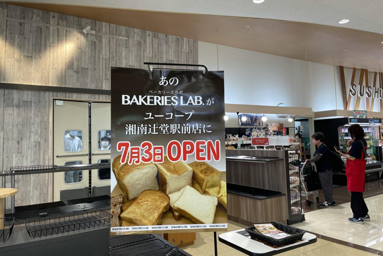 最近話題らしい「BAKERIES LAB.」が湘南・辻堂にオープン