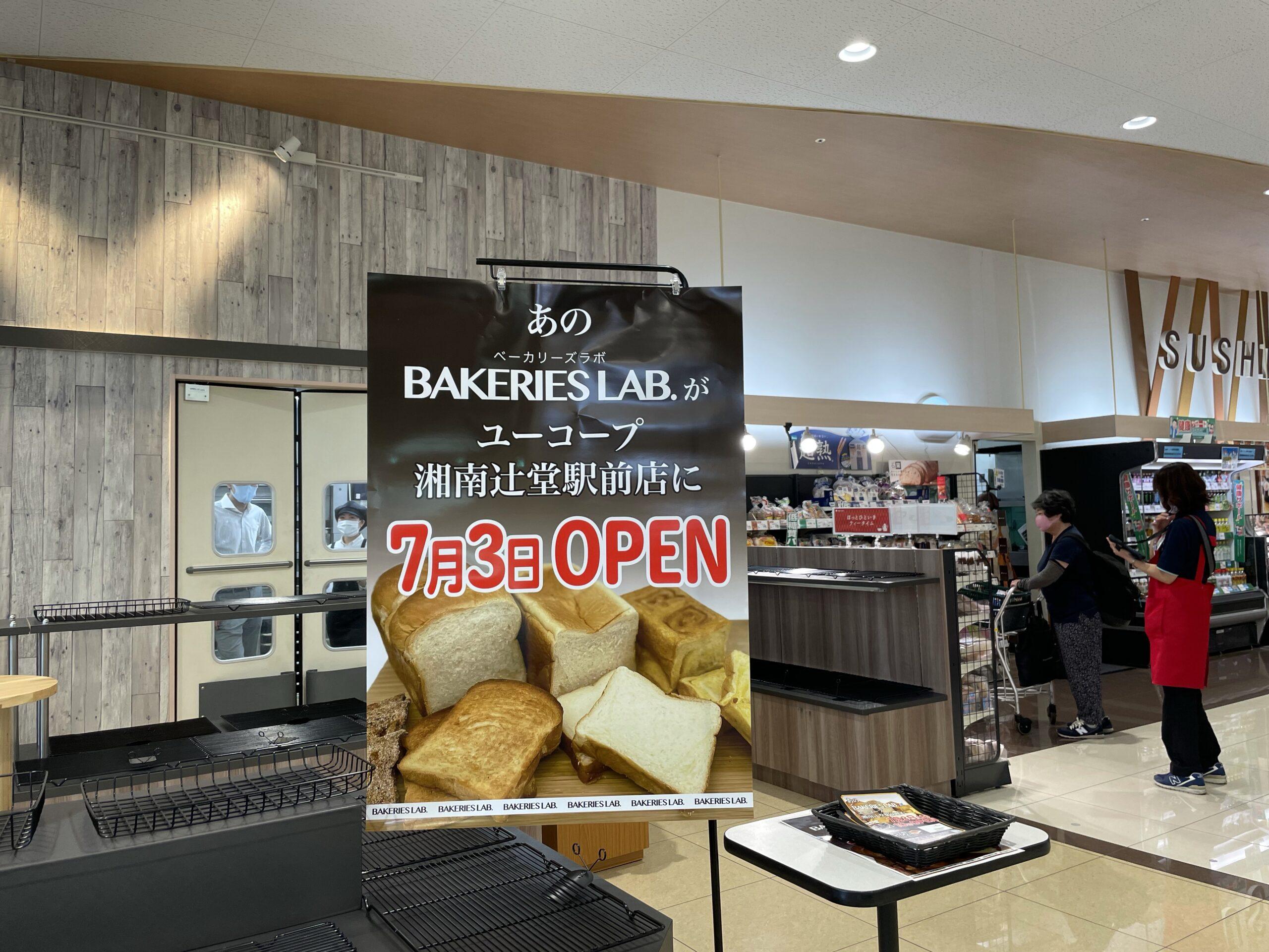 BAKERIES LAB. ユーコープ湘南辻堂駅前店