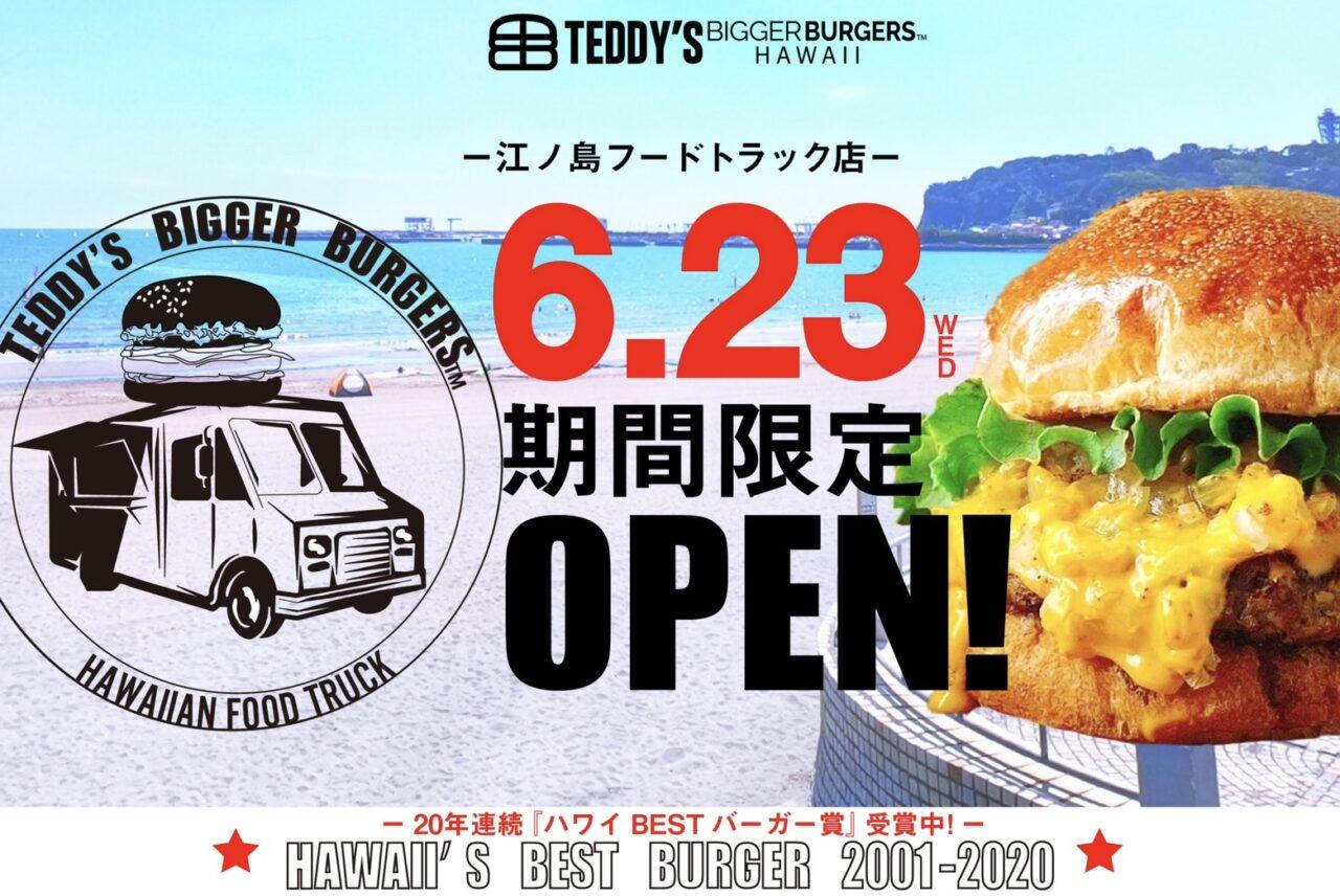 「テディーズビガーバーガー」江ノ島フードトラック店、2021年6月23日より期間限定オープン決定