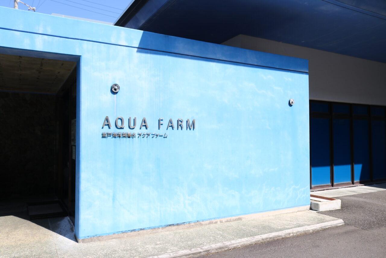 室戸海洋深層水 アクアファーム
