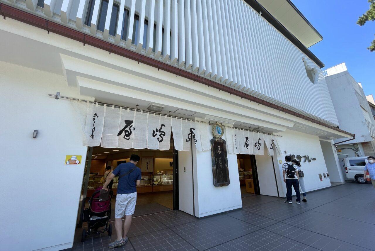 豊島屋 本店
