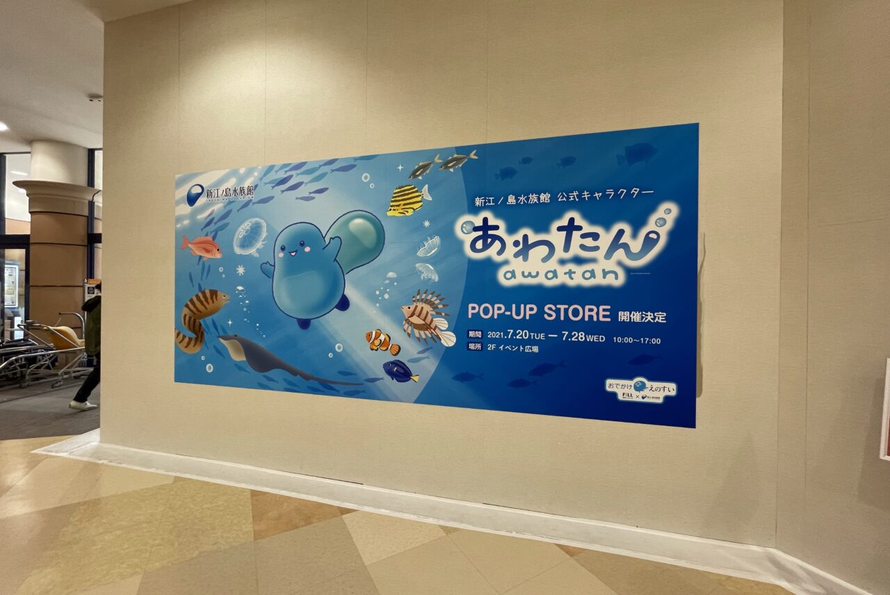 湘南モールフィルにあわたんがやってくる! 期間限定で「あわたん POP-UP STORE」がオープン