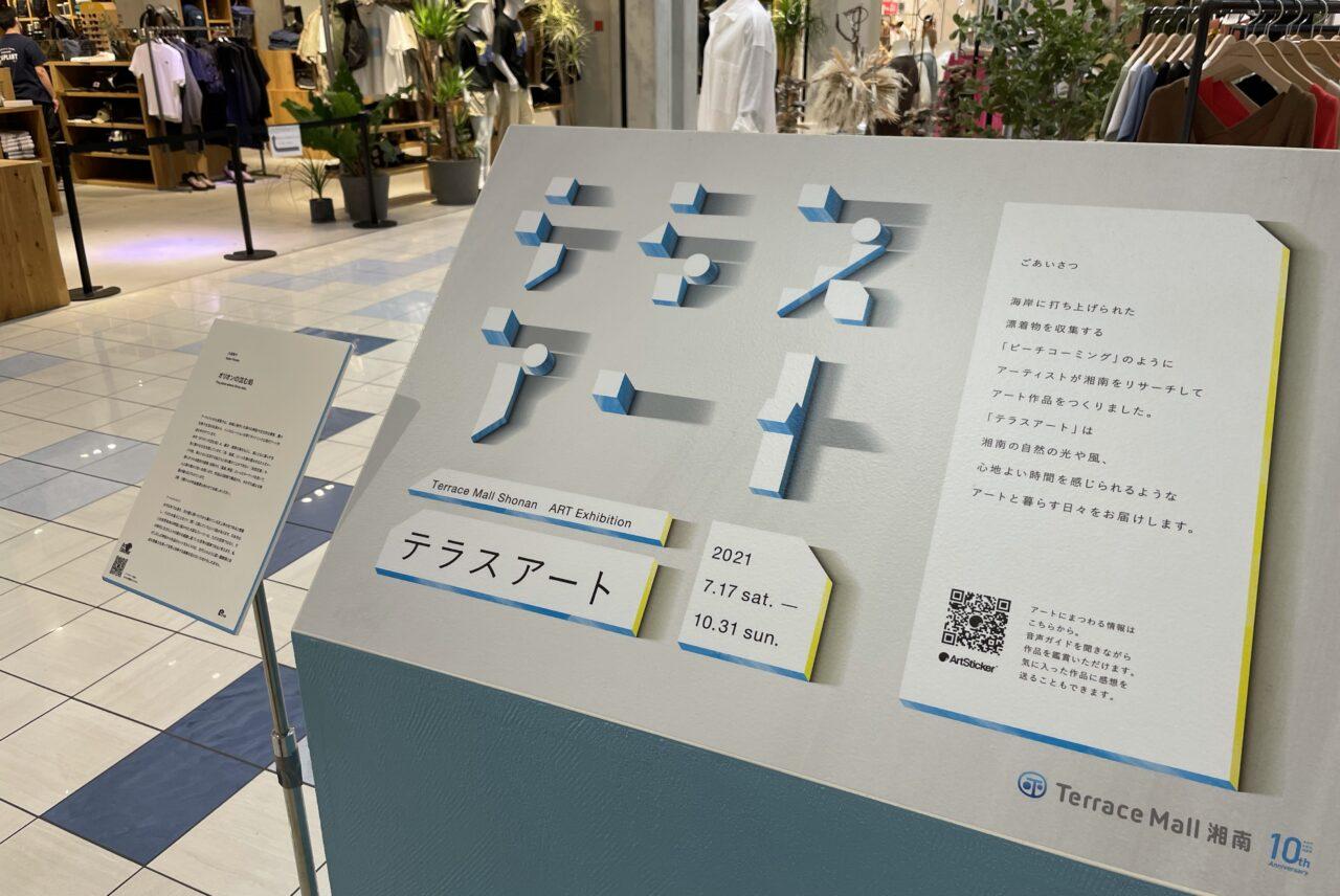 テラスモール湘南にてアートイベント「テラスアート」が開催中